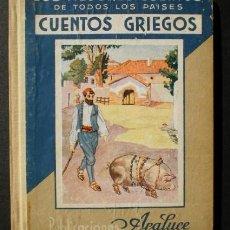 Libros antiguos: LOS MEJORES CUENTOS DE TODOS LOS PAÍSES: CUENTOS GRIEGOS, ED. ARALUCE, 1952. Lote 42965000