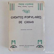 Libros antiguos: LIBRERIA GHOTICA. CUENTOS POPULARES DE CHINA. COLECCIÓN MUSAS LEJANAS.REVISTA DE OCCIDENTE. 1944.. Lote 170401384