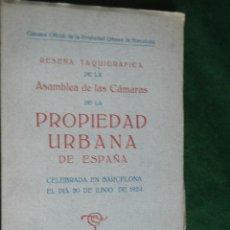 Libros antiguos: RESEÑA TAQUIGRAFICA DE LA ASAMBLEA DE LAS CAMARAS DE LA PROPIEDAD URBANA, BARCELONA, 1924. Lote 36747421