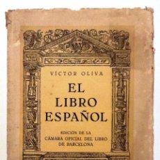 Libros antiguos: EL LIBRO ESPAÑOL. 1930. VICTOR OLIVA. CAMARA OFICIAL DE LIBRO DE BARCELONA. Lote 54378378