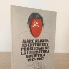Livres anciens: ESCRITORES Y PROBLEMAS DE LA LITERATURA SOVIÉTICA 1917-1967. MARC SLONIM PEDIDO MÍNIMO 5€. Lote 238626810