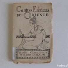 Libros antiguos: LIBRERIA GHOTICA. CANTOS ERÓTICOS DE ORIENTE. VERSIÓN CASTELLANA DE PEDRO GUIRAO.1922. Lote 179201883