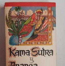 Libros antiguos: KAMA SUTRA Y ANANGA RANGA TRADUCCION DE LEON- IGNACIO - 1974. Lote 208814285