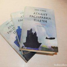 Libros antiguos: LA REBELIÓN DE ATLAS. AYN RAND.EDICION MOSCU .. Lote 261129975
