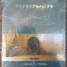 Libros antiguos: LA ALHAMBRA DE GRANADA EN JAPONÉS ENCUADERNADO. Lote 135318314