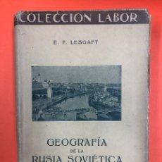Libros antiguos: GEOGRAFIA DE LA RUSIA SOVIETICA I - E.F. LESGAFT - COL. LABOR. BIBL. DE INICIACIÓN CULTURAL 1930. Lote 174438344