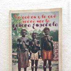 Libros antiguos: LO QUE ES Y LO QUE PODRÁ SER LA GUINEA ESPAÑOLA. TIP. CLARET. BARCELONA, 1931. 1ª EDICIÓN.. Lote 233643485
