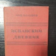 Libros antiguos: DIARIO ESPAÑOL. 1º LIBRO. CASA EDITORIAL. LITERATURA ARTE. MIKHAIL KOLTSOV. MOSCU 1938. LEER. Lote 178653461
