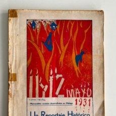 Libros antiguos: UN REPORTAJE HISTORICO , MÁLAGA 1931 , JUAN ESCOLAR GARCIA , INTERESANTES FOTOGRAFÍAS . Lote 194317462