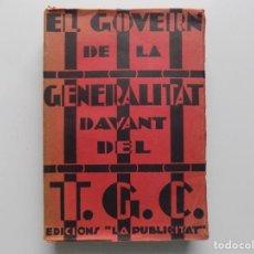 Libros antiguos: LIBRERIA GHOTICA. EL GOVERN DE LA GENERALITAT DAVANT DEL TRIBUNAL DE GARANTIES CONSTITUCIONALS.1935.. Lote 211732100
