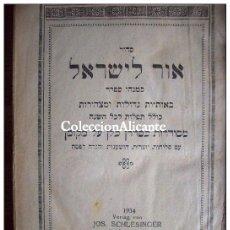 Libros antiguos: HEBREO JUDAICA - 1934 IMPRESO/EDITADO EN AUSTRIA-VIENA - BUEN ESTADO.. Lote 56328650