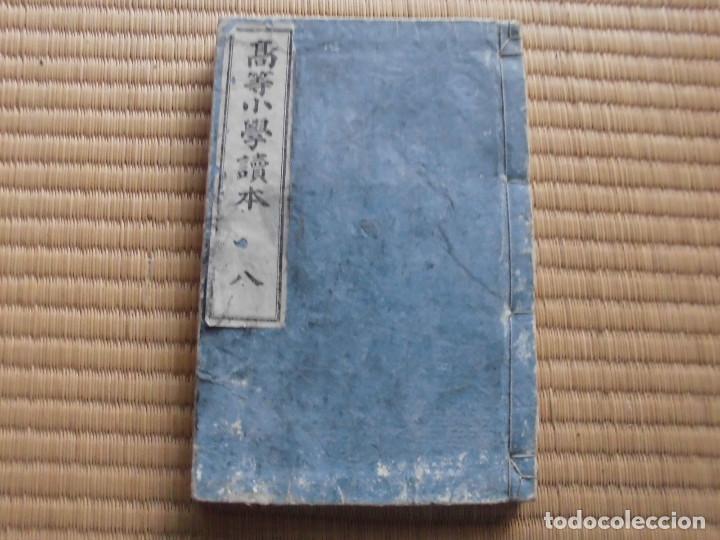 MUY RARO LIBRO DE HISTORIA JAPONES, PERIODO MEIJI, SIGLO 19, EPOCA SAMURAI,PAPEL DE ARROZ (Libros antiguos (hasta 1936), raros y curiosos - Historia Antigua)