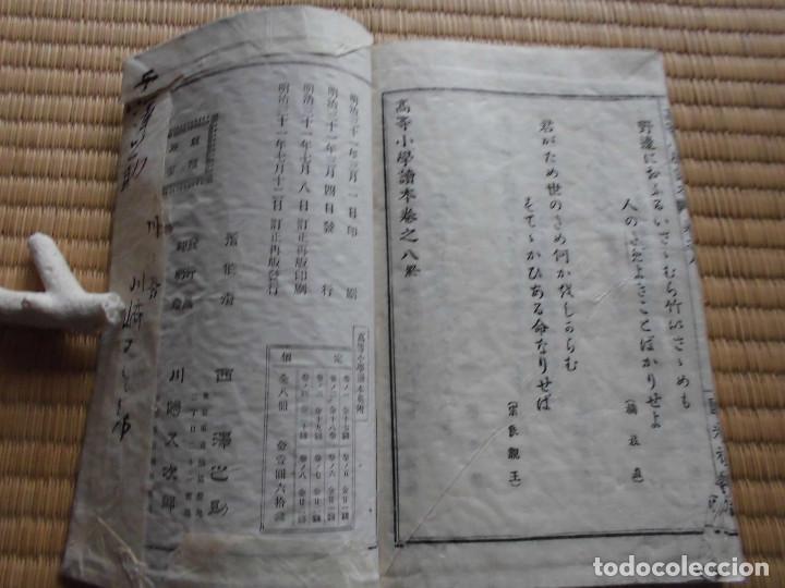 Libros antiguos: Muy raro libro de historia japones, Periodo Meiji, SIGLO 19, Epoca samurai,PAPEL DE ARROZ - Foto 4 - 114776879