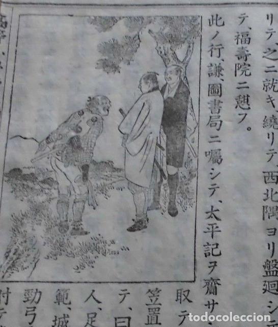 Libros antiguos: Muy raro libro de historia japones, Periodo Meiji, SIGLO 19, Epoca samurai,PAPEL DE ARROZ - Foto 10 - 114776879