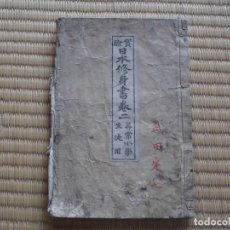 Libros antiguos: MUY RARO LIBRO DE CUENTOS, EDUCACION MORALJAPON, PERIODO MEIJI, EPOCA SAMURAI, PAPEL DE ARROZ. Lote 125195239
