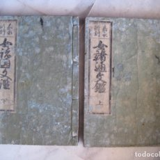 Libros antiguos: MUY RAROS LIBROS DE CALIGRAFIA PARA MUJERES JAPONES, PERIODO EDO, EPOCA SAMURAI,PAPEL DE ARROZ, 1851. Lote 126877975
