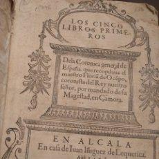 Libros antiguos: CRÓNICA GENERAL DE ESPAÑA FLORIÁN DE OCAMPO ALCALÁ DE HENARES IMPRENTA LEQUERICA 1578. Lote 150995540