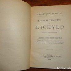 Libros antiguos: LAS SIETE TRAGEDIAS DE ESCHYLO. TRADUCIDO POR FERNANDO SEGUNDO BRIEVA SALVATIERRA. Lote 155266038