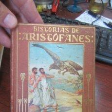 Libros antiguos: HISTORIAS DE ARÍSTOFANES COLECCION ARALUCE L-19343. Lote 172477443
