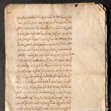 Libros antiguos: SIGLO XVIII - ANTIGUO MANUSCRITO ÁRABE - CORÁN MUSULMAN - 16 PAGINAS.. Lote 187207046
