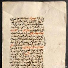 Libros antiguos: SIGLO XVIII - ANTIGUO MANUSCRITO ÁRABE - CORÁN MUSULMAN - 4 PAGINAS - 2 TINTAS. Lote 187207263