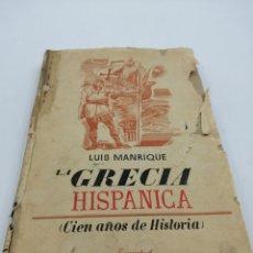 Libros antiguos: LA GRECIA HISPÁNICA 100 AÑOS DE HISTORIA LUIS MANRIQUE. Lote 192146917
