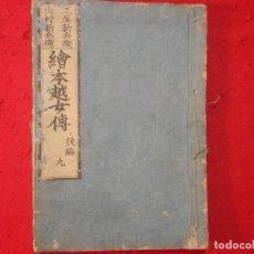 Libros antiguos: JAPON, ANTIGUO LIBRO SAMURAI, JAPONES, AÑO 1854, PERIODO EDO. FABRICADO EN PAPEL DE ARROZ. Lote 213539701
