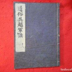 Libros antiguos: JAPON, ANTIGUO LIBRO SAMURAI, JAPONES, AÑO 1746, PERIODO EDO. PAPEL DE ARROZ. HISTORIAS DE GUERRA. Lote 213540156