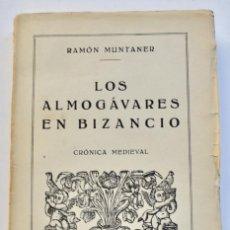 Libros antiguos: RAMÓN MUNTANER. LOS ALMOGÁVARES EN BIZANCIO. CRÓNICA MEDIEVAL. ED. PROMETEO. VALENCIA. CIRCA 1920. Lote 222636492