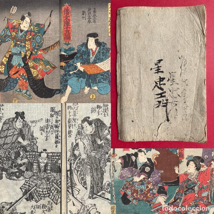 1850 - LIBRO JAPONÉS ENTERAMENTE ILUSTRADO - GRABADOS ILUMINADOS - MANGA - ANIME (Libros antiguos (hasta 1936), raros y curiosos - Historia Antigua)