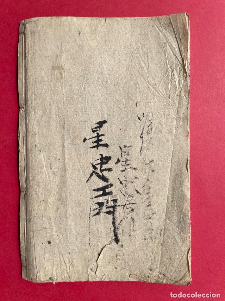Libros antiguos: 1850 - Libro Japonés enteramente ilustrado - Grabados iluminados - Manga - Anime - Foto 2 - 259754390