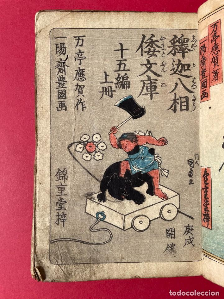 Libros antiguos: 1850 - Libro Japonés enteramente ilustrado - Grabados iluminados - Manga - Anime - Foto 6 - 259754390