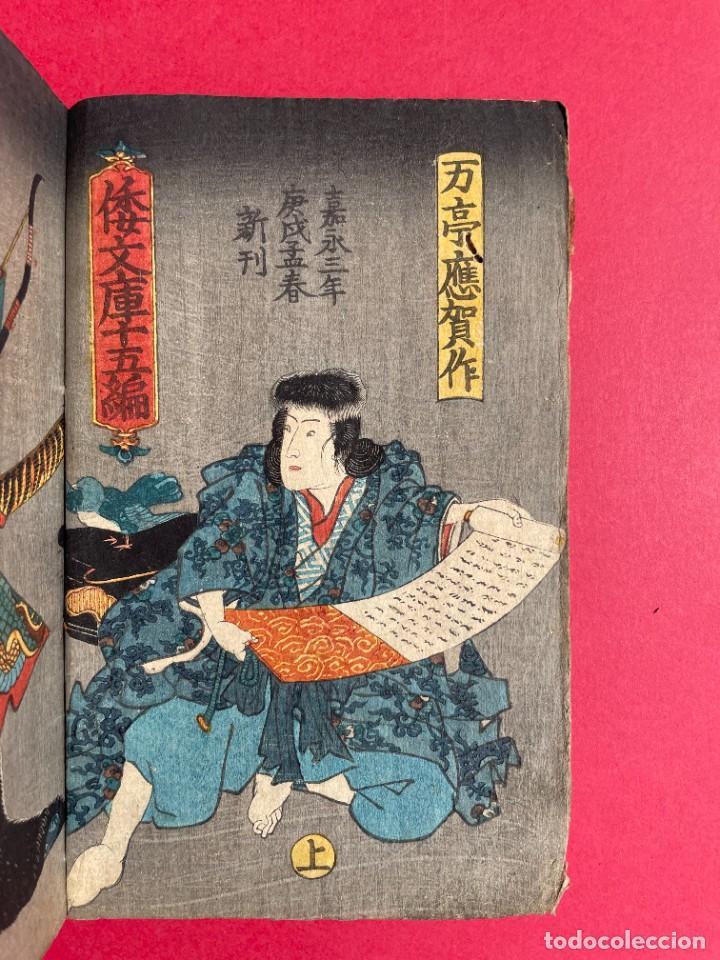 Libros antiguos: 1850 - Libro Japonés enteramente ilustrado - Grabados iluminados - Manga - Anime - Foto 7 - 259754390