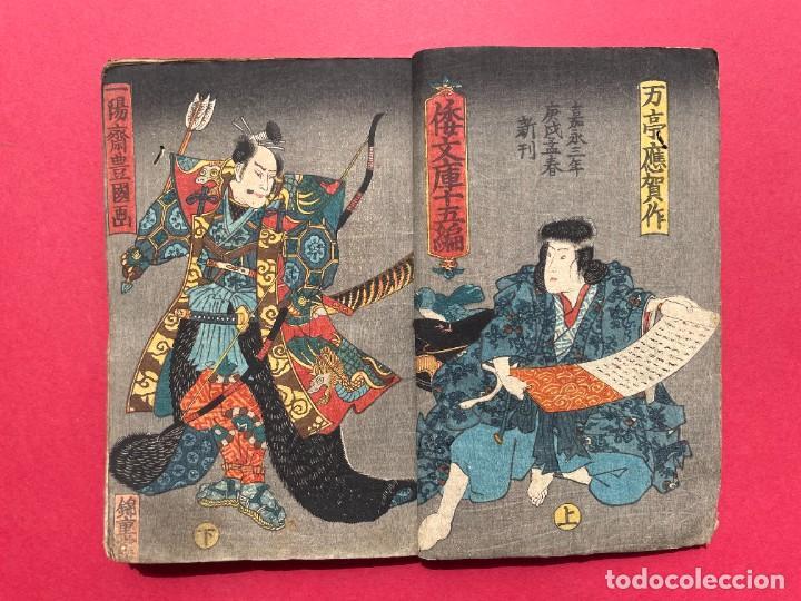Libros antiguos: 1850 - Libro Japonés enteramente ilustrado - Grabados iluminados - Manga - Anime - Foto 9 - 259754390