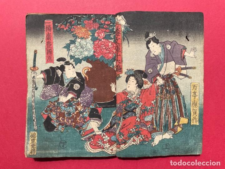 Libros antiguos: 1850 - Libro Japonés enteramente ilustrado - Grabados iluminados - Manga - Anime - Foto 18 - 259754390
