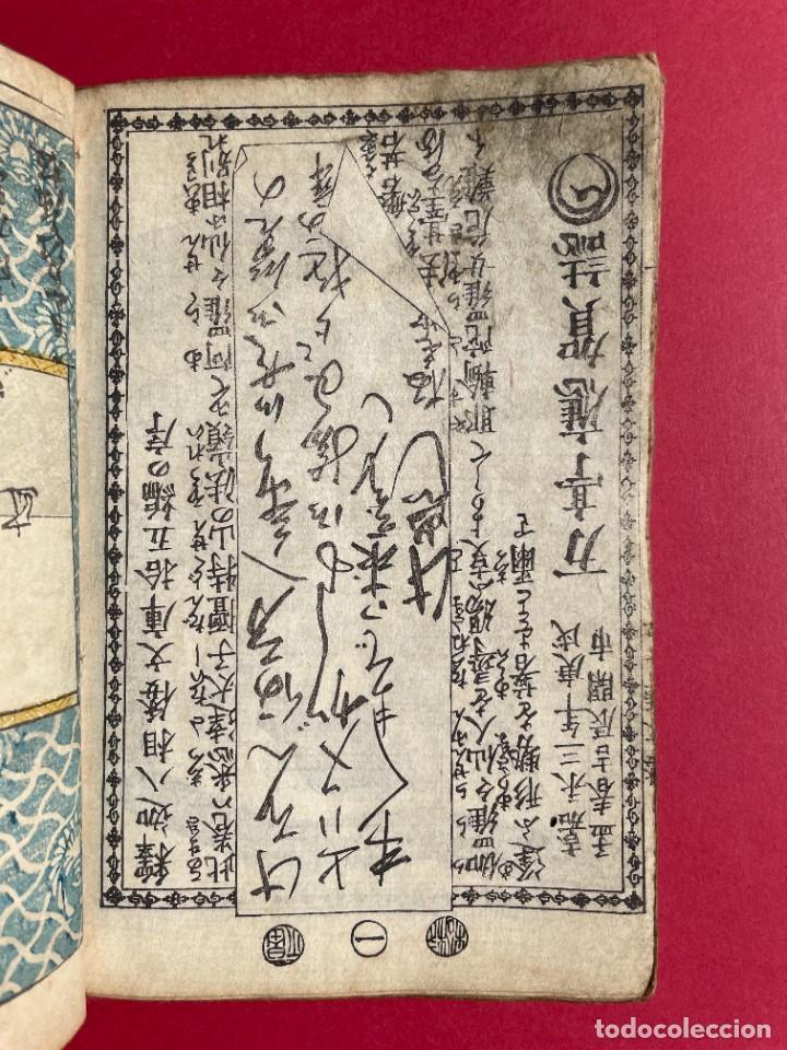 Libros antiguos: 1850 - Libro Japonés enteramente ilustrado - Grabados iluminados - Manga - Anime - Foto 24 - 259754390