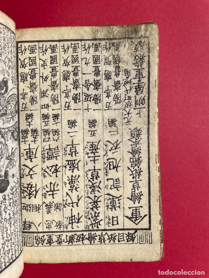 Libros antiguos: 1850 - Libro Japonés enteramente ilustrado - Grabados iluminados - Manga - Anime - Foto 55 - 259754390