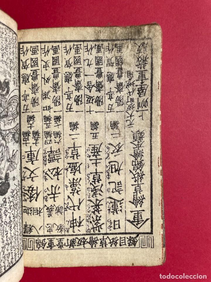 Libros antiguos: 1850 - Libro Japonés enteramente ilustrado - Grabados iluminados - Manga - Anime - Foto 56 - 259754390