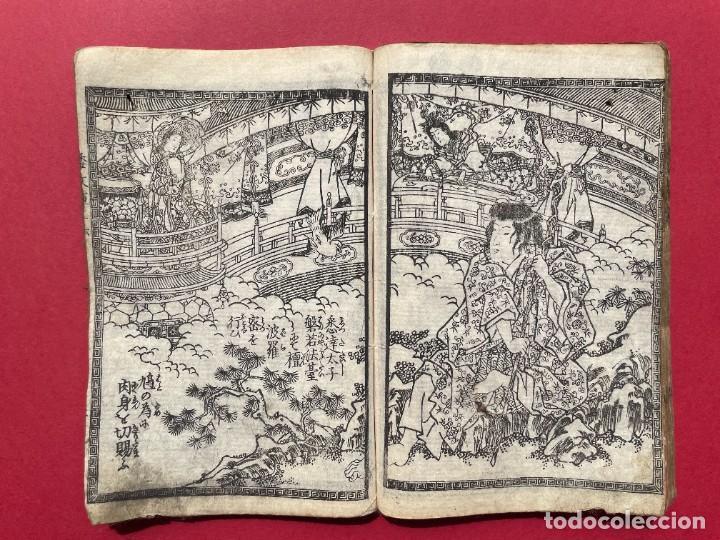 Libros antiguos: 1850 - Libro Japonés enteramente ilustrado - Grabados iluminados - Manga - Anime - Foto 59 - 259754390