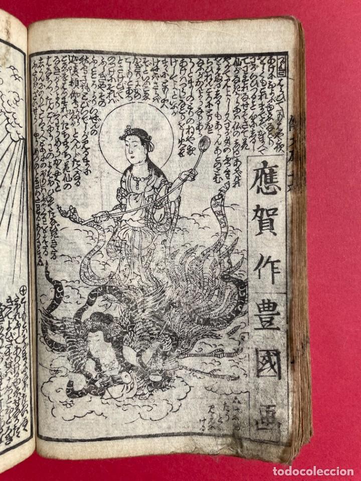 Libros antiguos: 1850 - Libro Japonés enteramente ilustrado - Grabados iluminados - Manga - Anime - Foto 75 - 259754390