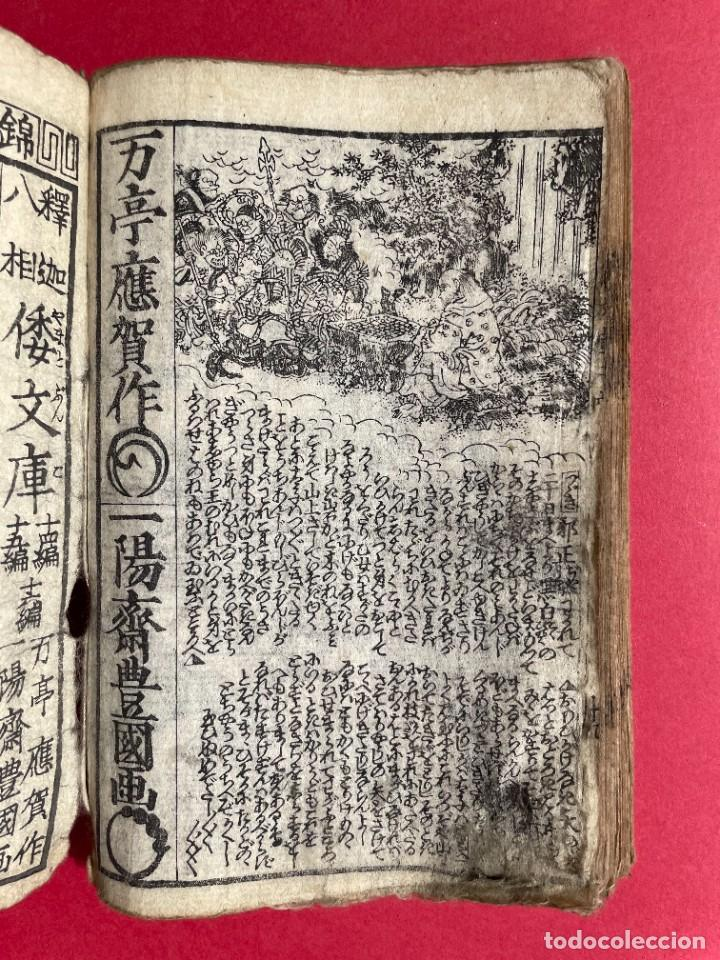 Libros antiguos: 1850 - Libro Japonés enteramente ilustrado - Grabados iluminados - Manga - Anime - Foto 89 - 259754390