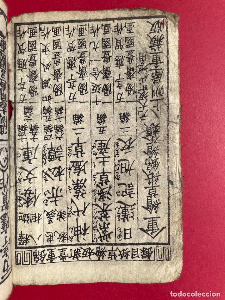 Libros antiguos: 1850 - Libro Japonés enteramente ilustrado - Grabados iluminados - Manga - Anime - Foto 91 - 259754390