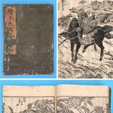 Livros antigos: AÑO 1800 - ANTIGUO LIBRO JAPONÉS - FASCINANTES GRABADOS DE GUERREROS SAMURÁIS - OKADA GYOKUZAN.. Lote 276561323