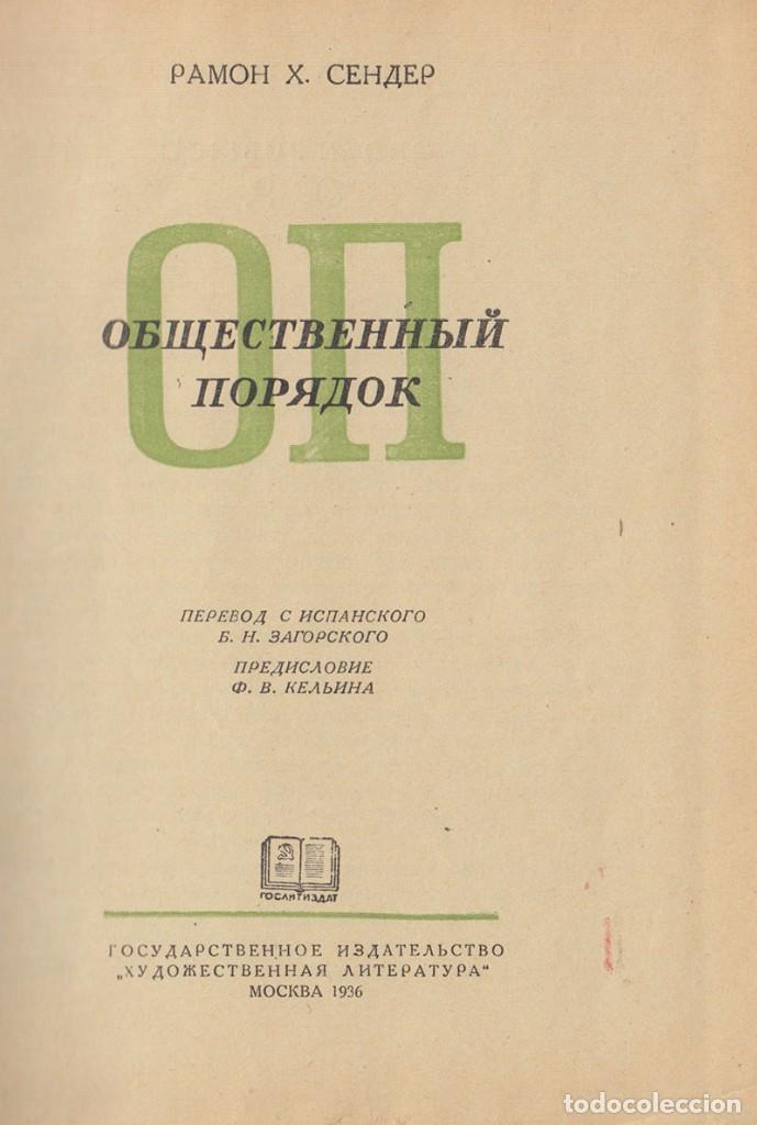 RAMÓN J. SENDER OP: ORDEN PÚBLICO, EDICIÓN RUSA - OP (OBSHCHESTVENNYY PORYADOK) (Libros antiguos (hasta 1936), raros y curiosos - Historia Moderna)