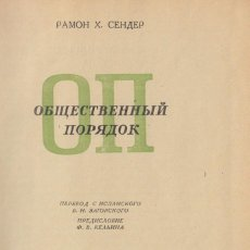 Libros antiguos: RAMÓN J. SENDER OP: ORDEN PÚBLICO, EDICIÓN RUSA - OP (OBSHCHESTVENNYY PORYADOK). Lote 97764299