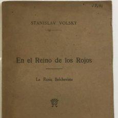Libros antiguos: EN EL REINO DE LOS ROJOS. LA RUSIA BOLCHEVISTA. - VOLSKY, STANISLAV. MADRID, 1920.. Lote 123260416
