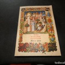 Libros antiguos: LIBRO DE LAS COSAS MARAVILLOSAS DE MARCO POLO 1982 PESA 420 GR. Lote 178229791