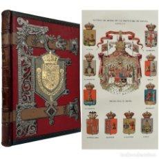 Livros antigos: 1889 - REINADO DE FERNANDO VII, CORTES, CONSTITUCIÓN - ESCUDOS DE ARMAS DE LAS PROVINCIAS DE ESPAÑA. Lote 211992455