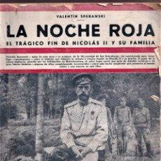 Libros antiguos: LA NOCHE ROJA - EL TRÁGICO FIN DE NICOLÁS II Y SU FAMILIA - VALENTIN SPERANSKI - ED. IBERIA, 1932. Lote 243859015