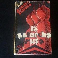 Libros antiguos: LIBRO LA ANTORCHA RUSA.1929. URSS. COMUNISTA. STALIN. LENIN.REVOLUCIÓN RUSA. GUERRA MUNDIAL. Lote 62068482